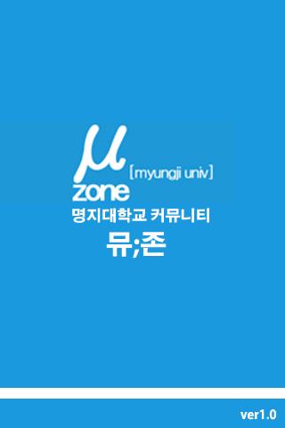 명지대학교 커뮤니티 뮤존
