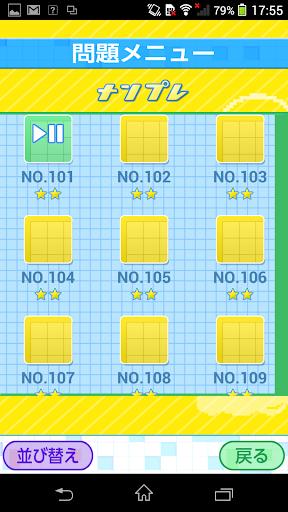 玩解謎App|ナンプレ30問!-パズルメイトタッチ-ナンプレ編Vol.2免費|APP試玩
