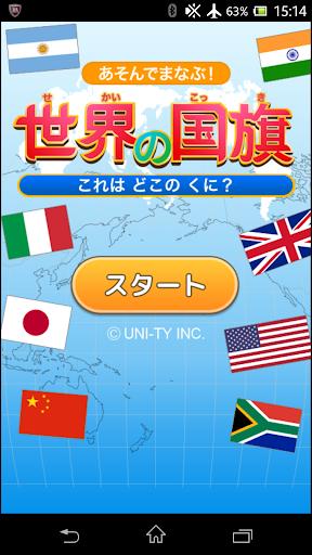 世界の国旗(あそんでまなぶ!シリーズ)