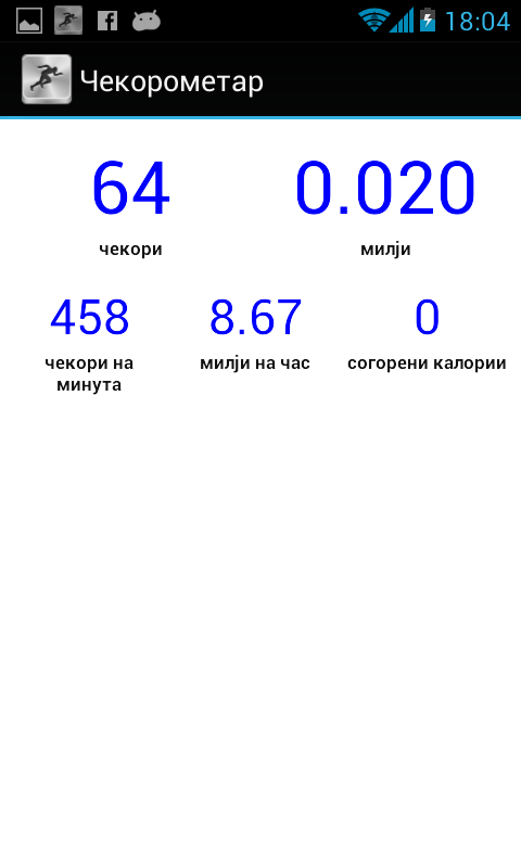 Step-o-meter- screenshot