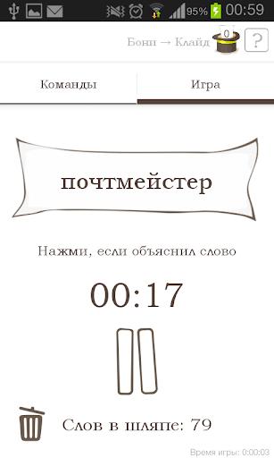Шляпа — shlyapa-game