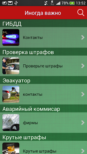 Автогид74