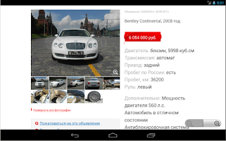 Screenshot of АвтоДилер