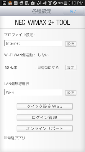 無料工具AppのNEC WiMAX 2+ Tool for Android|記事Game