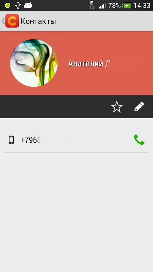 ip бесплатные звоноки на мобильные:
