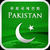 PakistanCall 완전 무료 파키스탄 전화