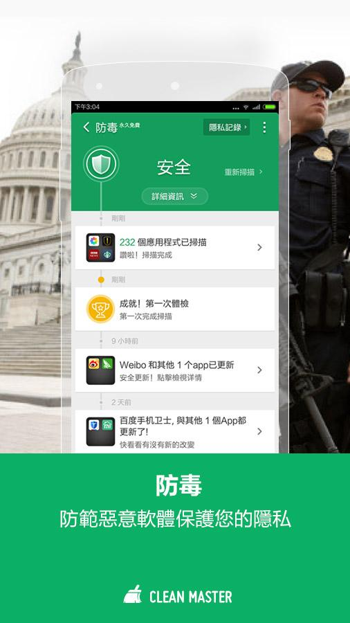 Clean Master(原獵豹清理大師) - screenshot