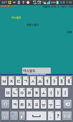 Korean Typing Practice - screenshot