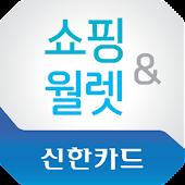 신한카드 - 올댓쇼핑&월렛(쇼핑,스탬프)
