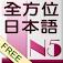 和風全方位日本語N5-1 免費版
