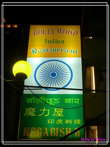 魔力屋-印度料理~超好吃的咖哩