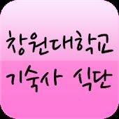 창원대학교 기숙사 식단