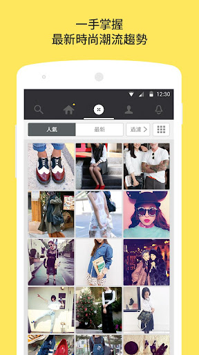 StyleShare – 時尚 穿搭 美妝