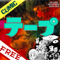 COMIC TAPE (FREE) icon