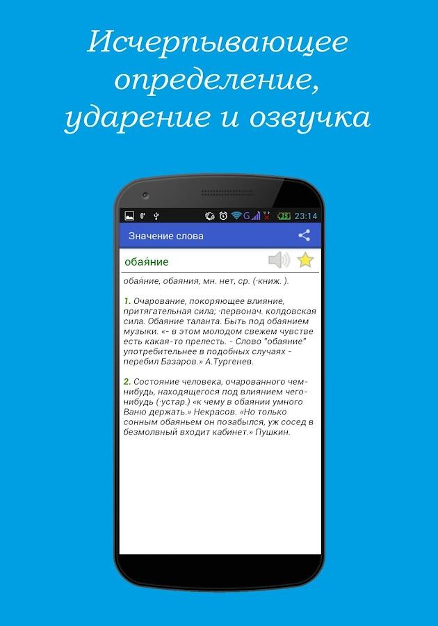 Толковый словарь в телефон