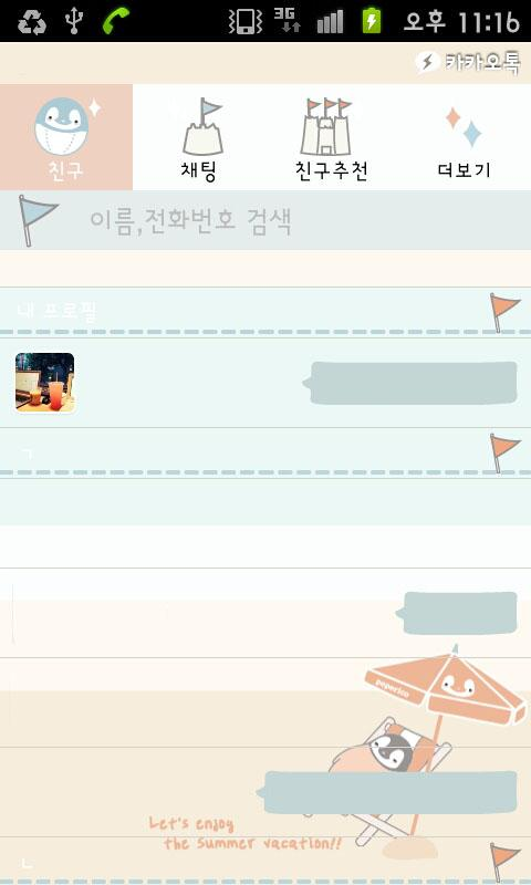 Pepe-vacation kakaotalk theme - screenshot