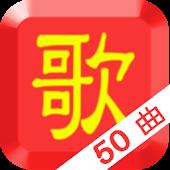 노래로 배우는 쉬운 중국어 (50곡)