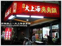 大上海臭臭鍋麻辣鍋火鍋城 裕誠店