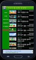 Screenshot of Kids Book(Korean Story)