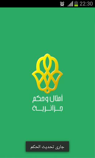 امثال شعبية جزائرية