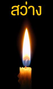 【免費工具App】เทียน: ส่องสว่างกลางใจ-APP點子