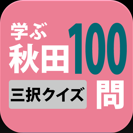 学ぶ秋田100 LOGO-APP點子