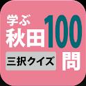 学ぶ秋田100 icon