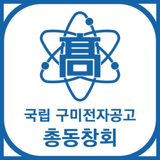 국립 구미전자공고 총동창회 通訊 App LOGO-APP試玩