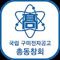 국립 구미전자공고 총동창회