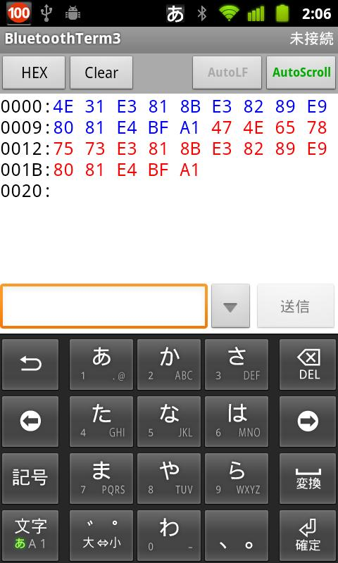 S2 Terminal for Bluetooth Free- スクリーンショット