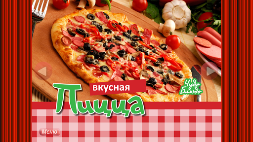 Вкусная Пицца - кулинария
