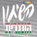 שיחון הונגרי-עברי | פרולוג