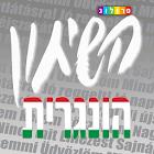 שיחון הונגרי-עברי  פרולוג icon