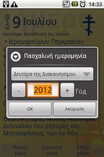 Ορθόδοξο Ημερολόγιο- screenshot thumbnail