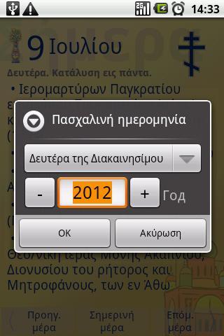 Ορθόδοξο Ημερολόγιο- screenshot