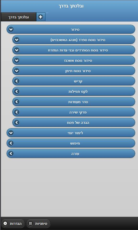 OnYourWay Siddur - screenshot