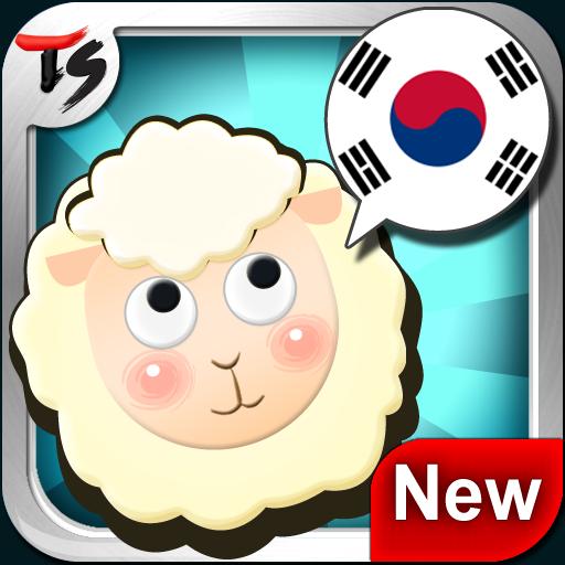 拼字のTS韓国語会話ゲーム LOGO-記事Game
