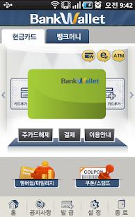 뱅크월렛 KT용