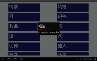Screenshot of Chinese Reader