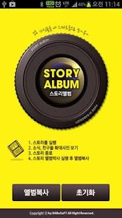 카카오갤러리(카톡+카스사진저장) - screenshot thumbnail