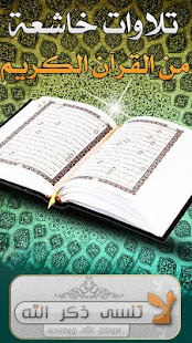 تلاوات خاشعة قرآن كريم