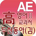 고등 영어Ⅱ 교과서 영단어 두산동아(김) icon