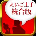 えいご上手統合版 for SoftBank logo