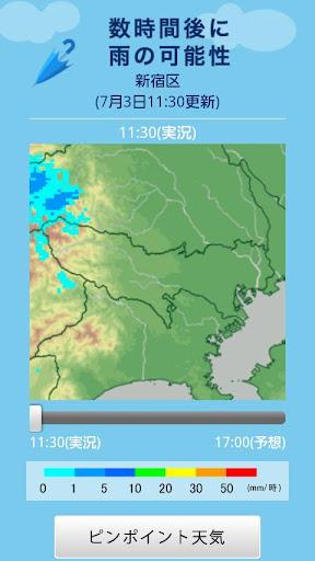 玩免費天氣APP|下載雨降りアラートPRO - お天気ナビゲータ app不用錢|硬是要APP