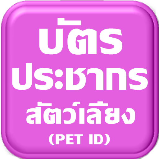 บัตรประชากรสัตว์เลี้ยง(Pet ID)