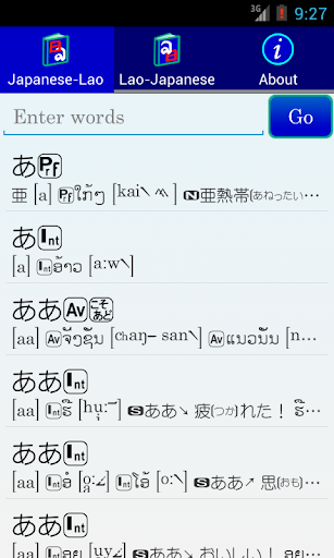 Japanese Lao Dictionary