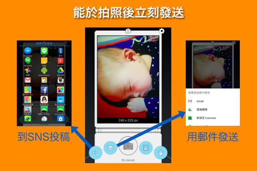玩免費攝影APP|下載翻蓋手機相機(把照片減少,縮小拍攝及立刻發送) app不用錢|硬是要APP