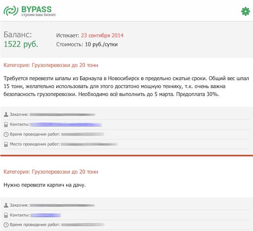 ByPass 1.0 screenshots 6