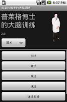 Screenshot of 普萊格博士的大腦訓練