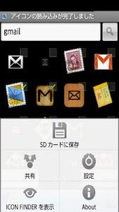 Icon Explorer v1.3 (Ad-Free)
